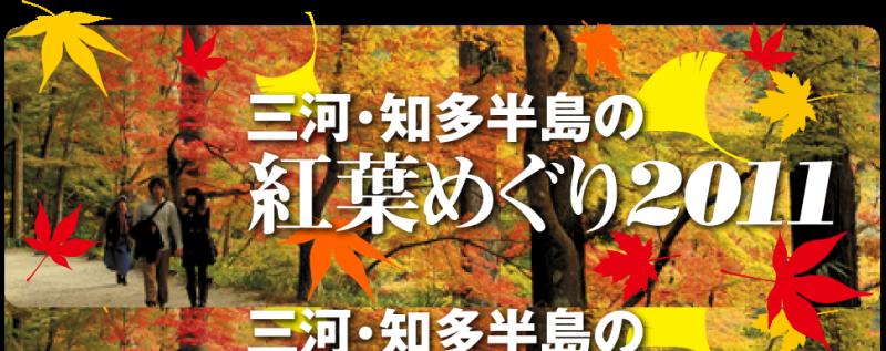 $三河・知多半島の公園&遊び場ガイド ~こどもとあそぼ~