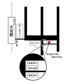 beach storyのブログ~              大宮のハンバーガー屋さんです! -店舗地図