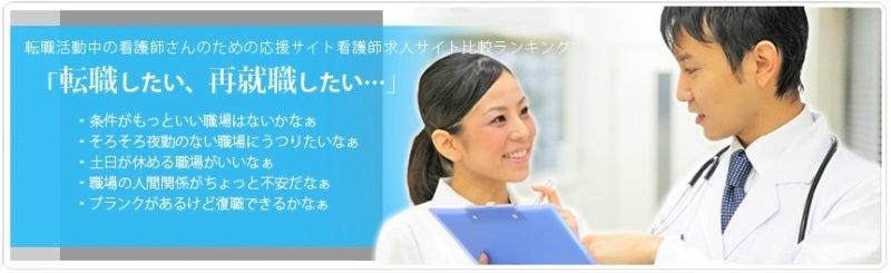 $現役ナース Atom☆の看護師の転職を応援するブログ-看護師求人
