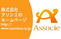 24時間志事中★「住宅リフォーム会社の経営者向け」業績アップサポート企業のアソシエです!