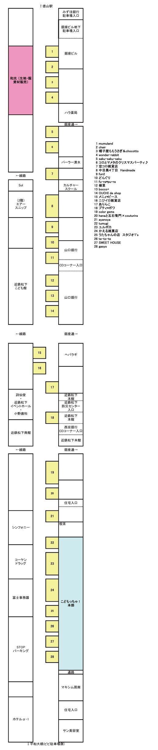 マルシェ・デ・プルーズ in まちなか Vol.2