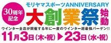 モリヤマスポーツ(モリスポ)大高店のブログ