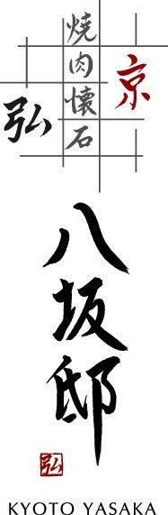 『弘』オフィシャルブログ