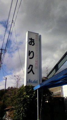 一姫虎太郎日記-2011110912580000.jpg