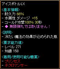 RELI姫のおてんば日記-だめ3