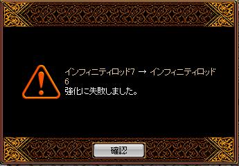RELI姫のおてんば日記-インフィ強化