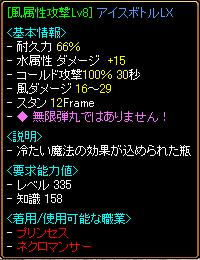 RELI姫のおてんば日記-だめ2
