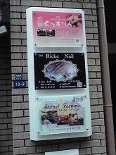 大阪 心斎橋 南船場 アロマトリートメント タイ古式 リラクゼーションエステサロン ぐっすりん。ブログ