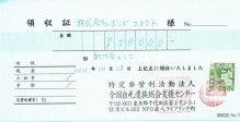 $絆を深める応援団 中村政幸の日記-自死遺族の会