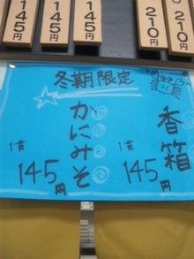jinzushiさんのブログ-111111_152657.jpg
