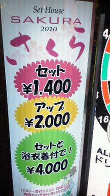 $スナックラウンジ水商売ホステス大阪北新地セットサロン