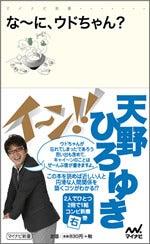 天野ひろゆき オフィシャルブログ powered by Ameba
