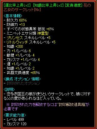 RELI姫のおてんば日記-花乙女Lx