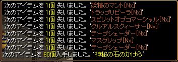 RELI姫のおてんば日記-Nx分解