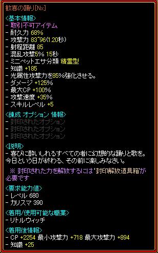 RELI姫のおてんば日記-歓喜Lx2