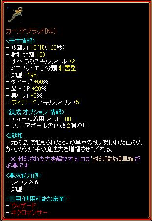 RELI姫のおてんば日記-カースド