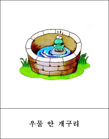 韓国ことわざ】우물안 ...