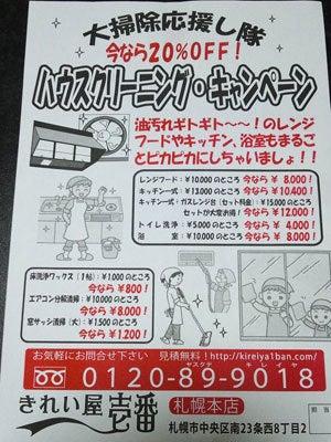 ソーシャルメディア使えるはんこ屋さん21☆札幌-札幌お掃除