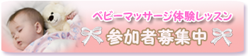 福岡・飯塚ベビーマッサージ・ママとベビーのサイン教室nicott!(ニコット!)