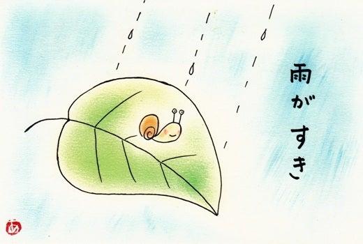 しあわせのもと「ここ」にあります-雨が好き