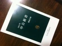 本だけ読んで暮らせたら-中公新書2011目録