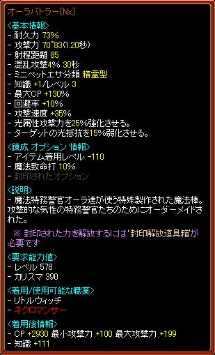 RELI姫のおてんば日記-オーラバトラーNx
