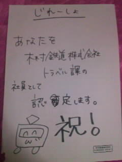 木村裕子オフィシャルブログ 鉄ヲタだって人間だぁ! Powered by Ameba