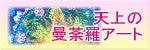 色と光につつまれて、ほっこりハートが開いたら優しい天使に逢えるかも♪~神奈川県相模原市の癒しと学び、気づきアトリエサロンです