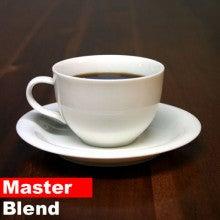 mastercoffeeのブログ-マステルブレンド