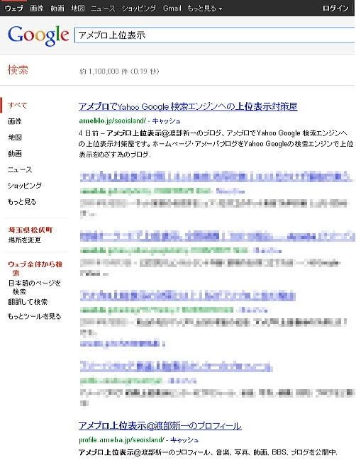 $アメブロでYahoo Google 検索エンジンへの上位表示対策屋-アメブロプロフィール上位表示