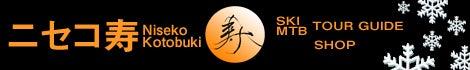 $ニセコ寿(ことぶき)のブログ
