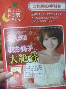 釈由美子オフィシャルブログ「本日も余裕しゃくしゃく」Powered by Ameba-DVC00248.jpg