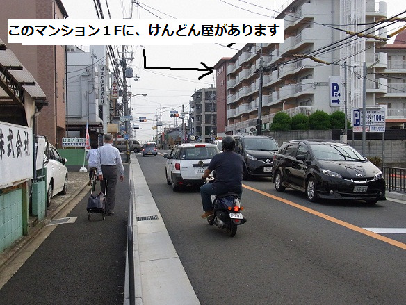 【京都・伏見稲荷】手打うどん・けんどん屋のブログ