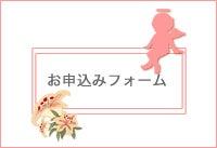 妊娠占いとヒーリング-不妊治療・不妊症・不育症の女性を応援します-mailform s