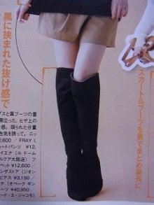 神戸のカラーリスト スタイリスト  トータル素敵プロデューサー☆みつこのブログ-ニーハイブーツ