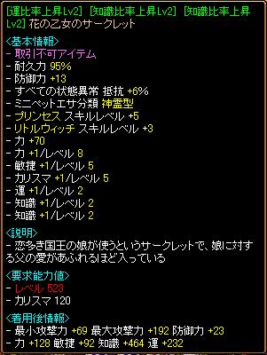RELI姫のおてんば日記-できた!!