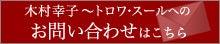 $美楽食--お菓子教室 *東京青山・大阪上本町* --「洋菓子教室トロワ・スール」便り-お問い合わせフッター