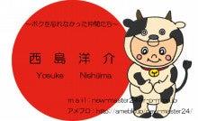 $西島洋介オフィシャルブログ Powered by Ameba-干支ジマ