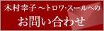 美楽食--お菓子教室 *東京青山・大阪上本町* --「洋菓子教室トロワ・スール」便り-サイド~お問い合わせ