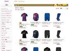 欧州サッカークラブとの仕事を語るブログ-botiga