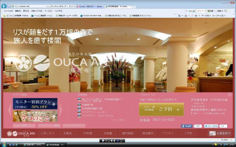 旅館・リゾートホテル応援団 伊豆・箱根・熱海 他全国の温泉地、里山活性化を考えます
