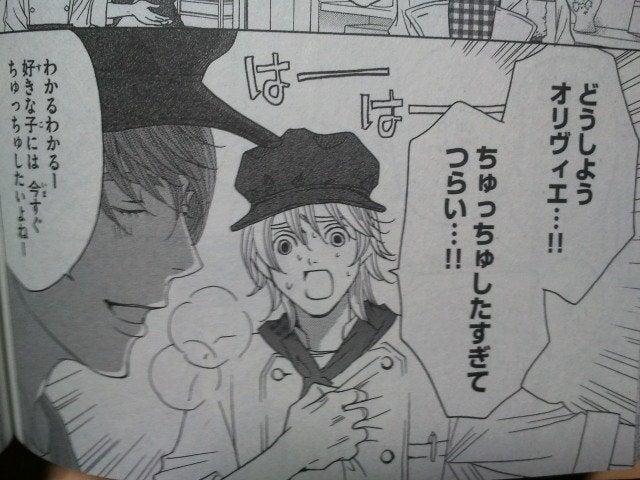 窮鼠はチーズの夢を見る: 失恋ショコラティエ4巻発売おめ!