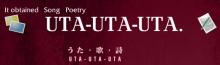 あすという日が 歌・UTA・詩-UTA・UTA・UTA-【山本瓔子・詩のギャラリー】