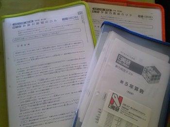 日能研テストファイルが邪魔に ... : 確率 問題 中学 : 中学