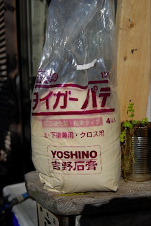 DIYサポート 個性派リフォームの「ヨシダ創造所」/千葉