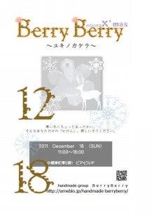 $Berry Berryイベント情報-ユキノカケラjpg
