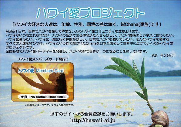 $ハワイ愛プロジェクト オフィシャルブログ
