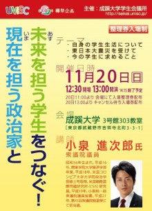 成蹊大学学生会議所のブログ-講演会ポスター