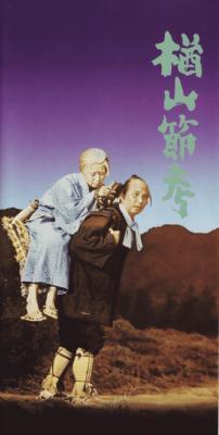 楢山 節 考 中文 版