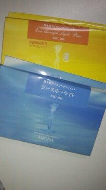 田母神智子 「たもの人生エラーだらけ」 Powered by Ameba-111118_220405.jpg